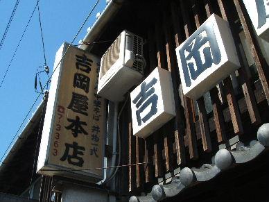 吉岡屋本店.JPG