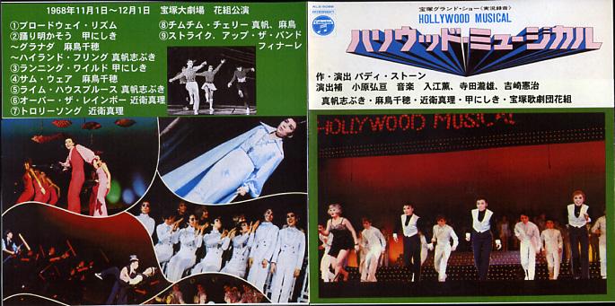 ハリウッドミュージカルCDジャケ.jpg