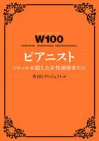 W100ピアニスト...jpg