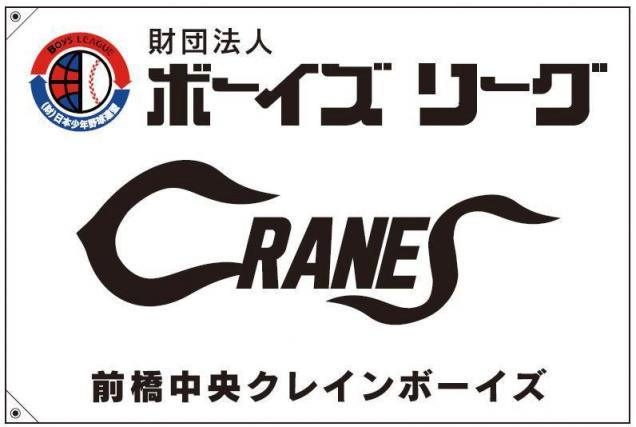 cranesdanki