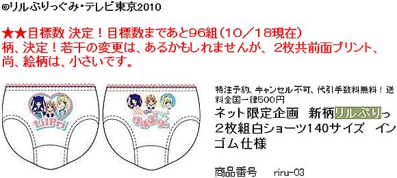 成人男性向けの女児用パンツが発売予定