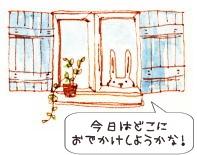 illust-sunnydays9.jpg
