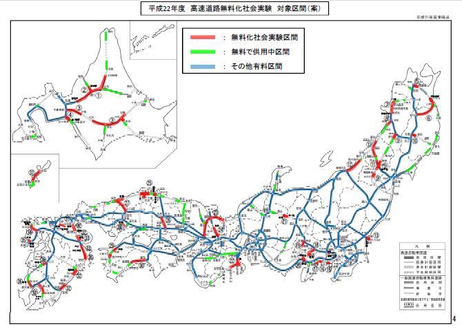 20100628_高速道路無料化社会実験対象区間.jpg