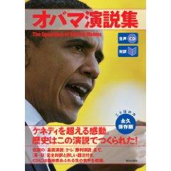 オバマ演説集中