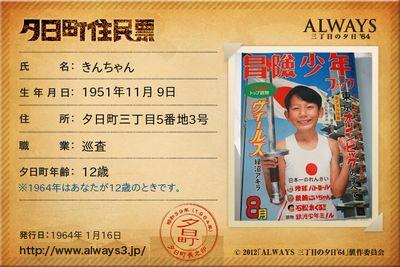 alwyays3_card31.jpg
