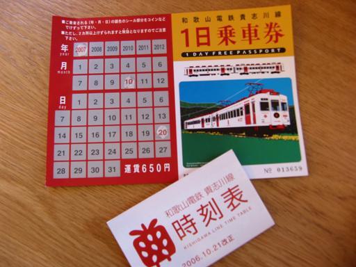 和歌山電鉄 1日乗車券