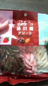 ★柿の種★