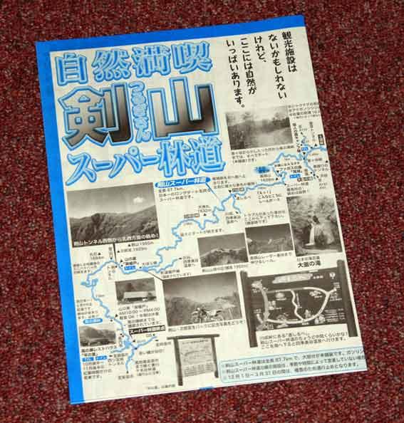 剣山スーパー林道マップ-1♪