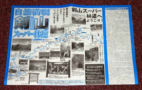 剣山スーパー林道マップ-4♪