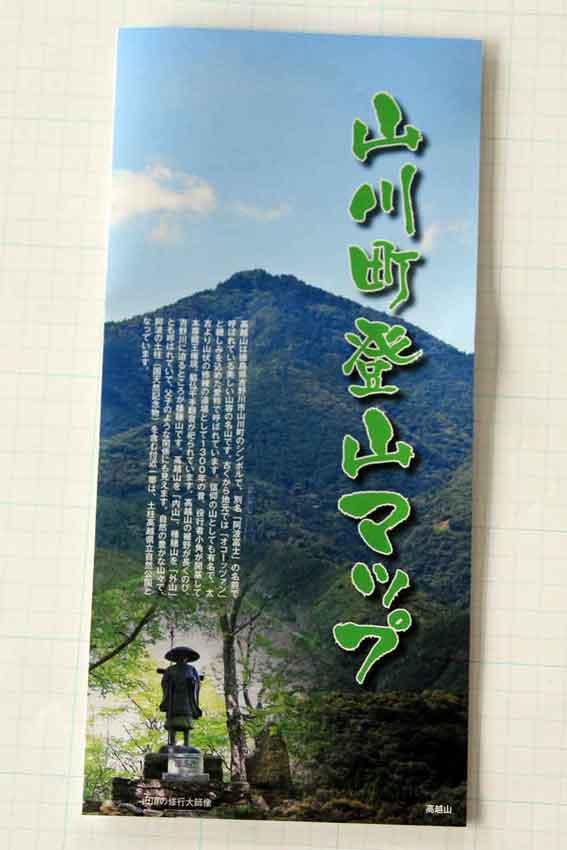山川町登山マップ-3♪