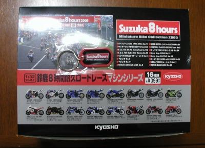 京商 2005 鈴鹿8時間耐久ロードレースマシンシリーズ