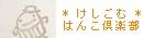 kesigomu_logo