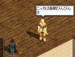 20060908びんびんさ.JPG