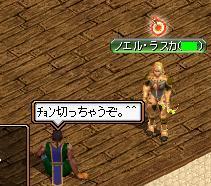 20060908びんびんさ2.JPG