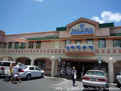 パラママーケット