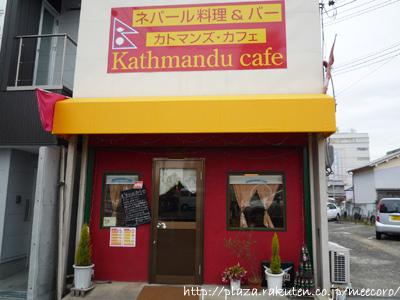 カトマンズカフェ