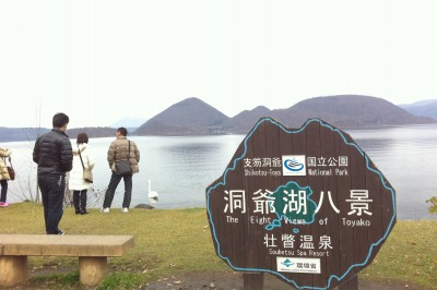 洞爺湖看板.jpg