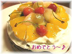 バースディケーキ~ おめでとう~♪.jpg