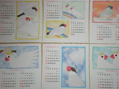 文鳥カレンダー