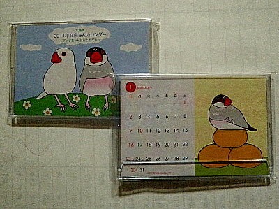 文鳥さんカレンダー