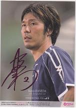 セレッソ大阪J1昇格記念カードセット 羽田憲司 プリントサインカード