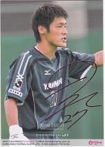 セレッソ大阪J1昇格記念カードセット 丹野研太 プリントサインカード