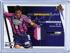 2002Jカードシーズン2 森島寛晃 ジャージカード