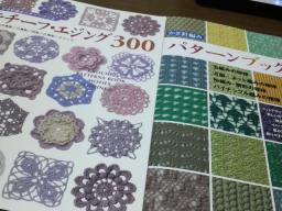 編み物の本表紙