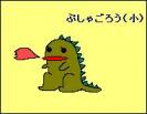 ぷしゃごろう(小).png