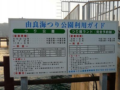 由良海釣り公園2