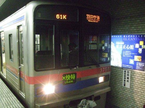 京成本線、押上線、都営地下鉄浅草線、京浜急行本線、空港線3700形エアポート快特