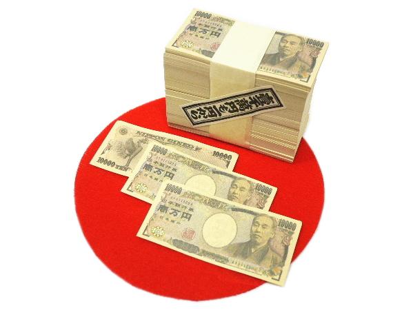 ミニ一千万円