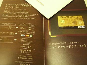 そういえば、高島屋外商カードの切り替え案内 | ★ま~ぬ~★ ...