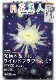 月花美人VOL.2 笠倉出版社