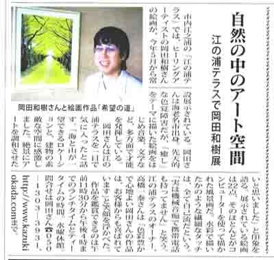 タウンニュース小田原