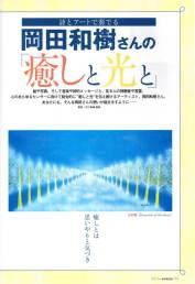 アネモネ取材記事1a