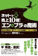 エンブラ表紙決定版web1.JPG