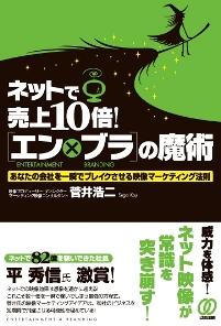 エンブラ表紙決定版web.JPG