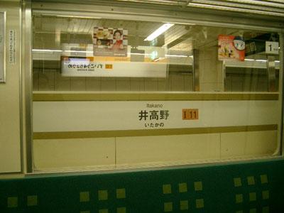 駅ごとにテーマカラー