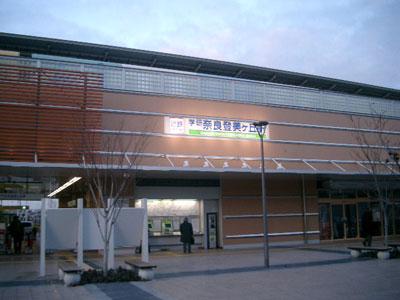 けいはんな線の終点・学研奈良登美ヶ丘駅