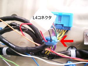 L4コネクタとの接続
