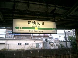 JR新検見川駅