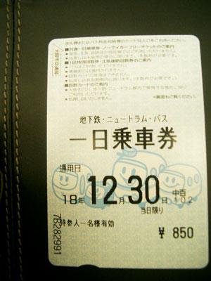 大阪市交通局一日乗車券