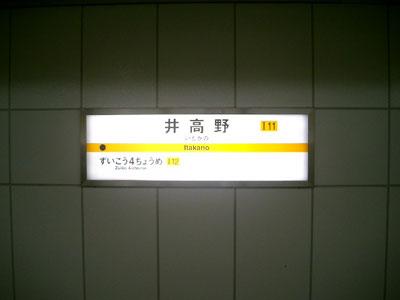 オレンジラインの駅名盤