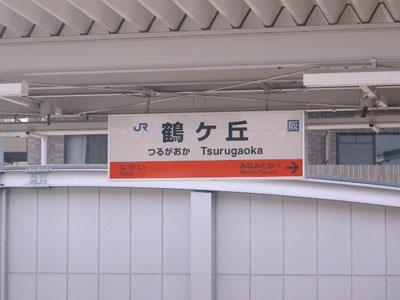 鶴ヶ丘駅駅名票