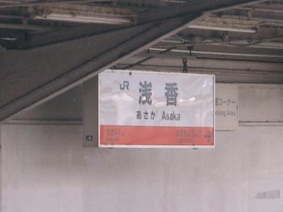 浅香駅駅名票