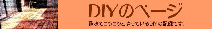 DIYのページ