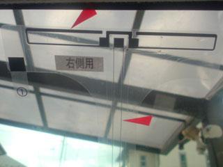 右側用フィルムアンテナをフロントガラスに貼ったところ