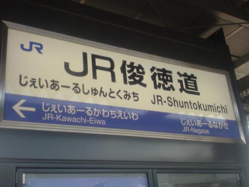 「じぇいあーる」表記の駅名票