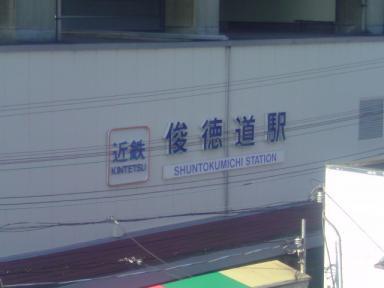 近鉄俊徳道駅